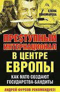 Елена Пономарева -Пре$тупный интернационал в центре Европы. Как NATO создают государства-бандиты