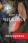 Елена Чижова -Полукровка