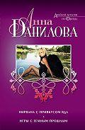 Анна Данилова -Нирвана с привкусом яда (сборник)