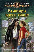 Елена Никитина - Вампиры здесь тихие