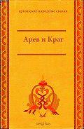 Народное творчество -Арев и Краг