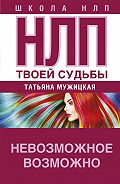 Татьяна Мужицкая -НЛП твоей судьбы