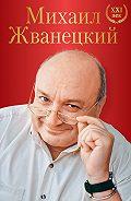 Михаил Жванецкий -Большое собрание произведений. XXI век