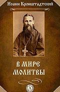 Иоанн Кронштадтский -В мире молитвы