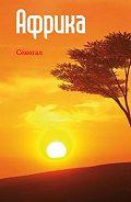 Илья Мельников -Западная Африка: Сенегал