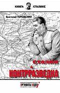Анатолий Терещенко -Сталин и контрразведка