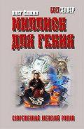 Олег Ёлшин -Миллион для гения