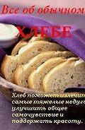 Иван Дубровин - Все об обычном хлебе