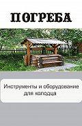 Илья Мельников - Инструменты и оборудование для колодца
