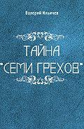 Валерий Ильичев -Тайна «Семи грехов»