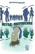 Константин Брансвик -Метод погружения (сборник)