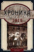 Евгений Анташкевич - Хроника одного полка. 1915 год