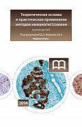 Коллектив Авторов - Теоретические основы и практическое применение методов иммуногистохимии