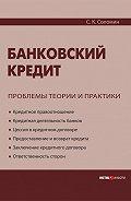 Сергей Константинович Соломин -Банковский кредит: проблемы теории и практики