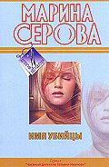 Марина Серова - Имя убийцы