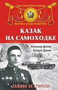 Александр Дронов - Казак на самоходке. «Заживо не сгорели»