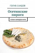 Голиб Саидов -Осетинские пироги