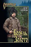 Петр Петров - Борель. Золото (сборник)