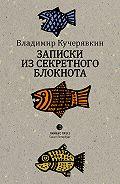 Владимир Кучерявкин - Записки из секретного блокнота