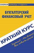 Ольга Ивановна Соснаускене -Бухгалтерский финансовый учет