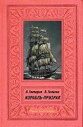 Виктор Точинов - Корабль-призрак