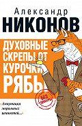 Александр Никонов -Духовные скрепы от Курочки Рябы