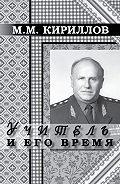 М. М. Кириллов -Учитель и его время
