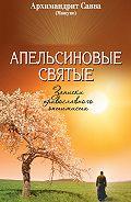 архимандрит Савва (Мажуко) -Апельсиновые святые. Записки православного оптимиста