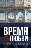Людмила Миловацкая -Время нелюбви. Книга 2