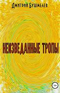 Дмитрий Бушмелев -Неизведанные тропы