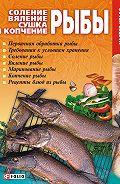 Владимир Онищенко - Соление, вяление, сушка и копчение рыбы