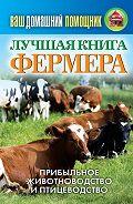 Олег Леонидович Нестеров -Лучшая книга фермера. Прибыльное животноводство и птицеводство