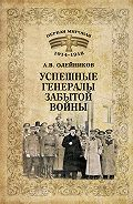 Алексей Олейников -Успешные генералы забытой войны