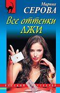 Марина Сергеевна Серова -Все оттенки лжи