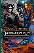 Милена Завойчинская -Оранжевый цвет радуги