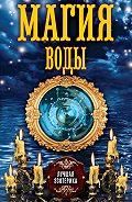 Антонина Соколова - Магия воды