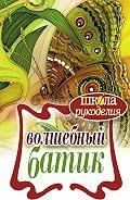 Елена Шилкова - Волшебный батик