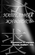Илья Мельников -Временные татуировки. Татуаж, пирсинг, хна