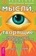 Георгий Николаевич Сытин - Мысли, творящие здоровье почек и мочевыделительных органов