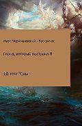 Марс Чернышевский – Бускунчак -Город, который построил Я. Том 10. Сны
