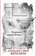 Наталка Сняданко - Недопите мартіні б'янко