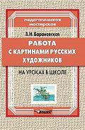 Зоя Барановская - Работа с картинами русских художников на уроках в школе