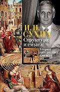 И. Н. Сухих - Структура и смысл: Теория литературы для всех