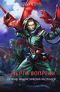 Вера Петрук -Смерти вопреки