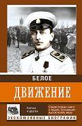 Андрей Сергеевич Кручинин - Белое движение. Том 1