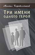 Михаил Корабельников -Три имени одного героя