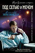 Александр Звягинцев -Под сетью и мечом (сборник)