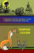 Владимир Игоревич Морозов -Ребячьи сказки