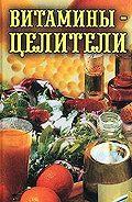 Илья Рощин -Витамины-целители