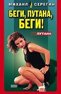 Михаил Серегин - Беги, путана, беги!